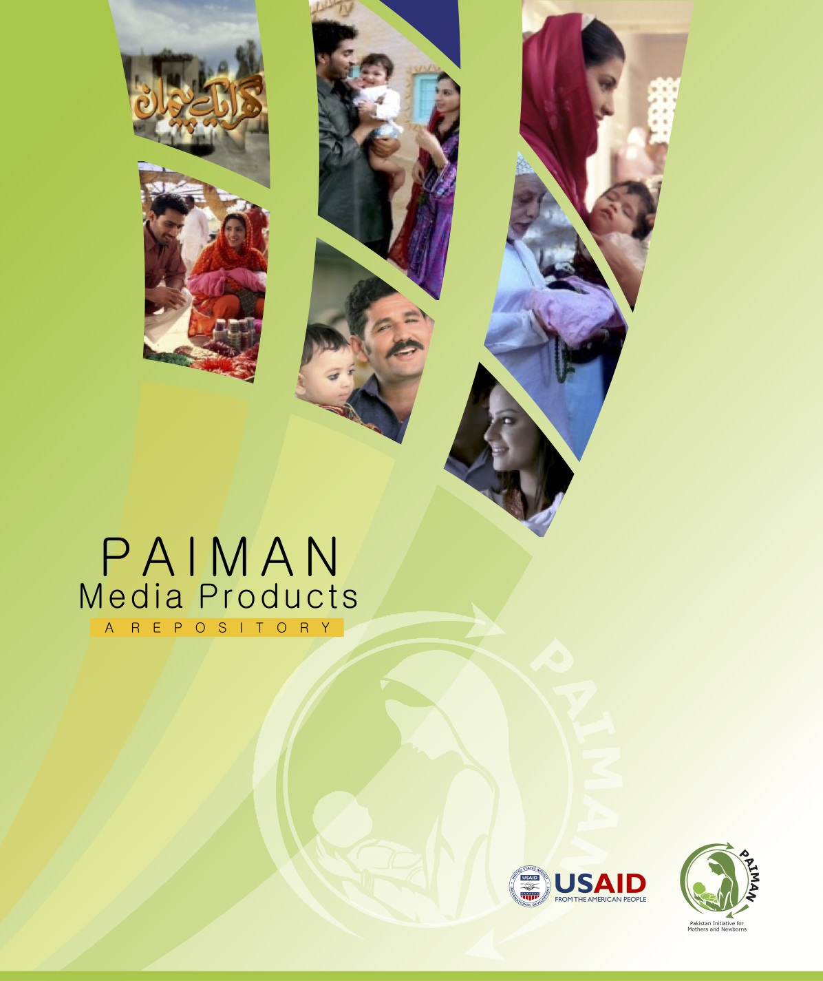 PAIMAN Media Products Repository